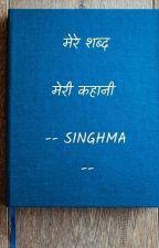 मेरे शब्द मेरी कहानी by SINGHMA