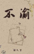 [ĐM] Không Thay Đổi | Trương Đại Cát (Đang tiến hành) by Phonghoacac139