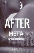 "Μετά (""After"" - Greek Translation) by xlovechocolatexx"