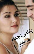 حب علي سيف الجزء الثاني by GehadMarzok0