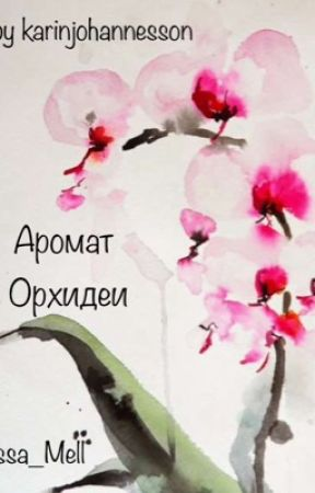 Аромат орхидеи by Melissa_melody