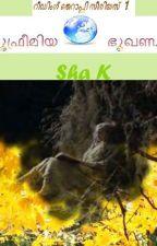 യൂഫ്രീമിയ ഭൂഖണ്ഡം by Shakwriter
