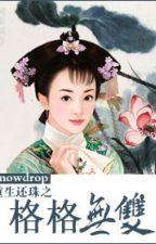 [Hoàn Châu] Trùng sinh Hoàn Châu cách cách Vô Song by hanthientuyet