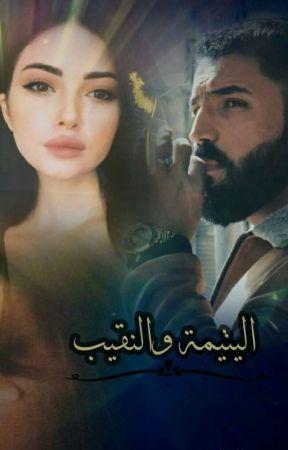 اليتيمة والنقيب by fatima_alabody
