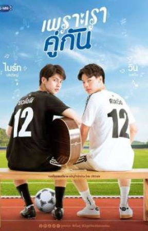 2gether The Series (소설 - 한국어 번역) by yhycwrites