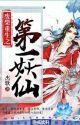 Renacimiento de un desperdicio inútil: el inmortal malvado número uno by YukiMikoto3