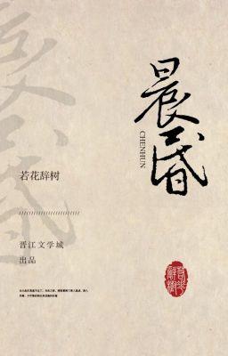 Đọc truyện [BHTT Edit] Thần Hôn (Sớm Chiều) - Nhược Hoa Từ Thụ