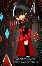 BREAK ME APART:BBB Universe Guardian (Boboiboy AU) by Artiztic_Kurea