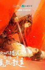El camino equivocado hacia un líder de una secta demonio by Zixi_Pp