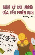 [DM] Nhật ký đòi lương của tiểu phiên dịch - Không Cúc by tokyo2seoul