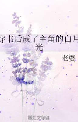 Đọc truyện [BH 👾 QT-XT-MT]👾 Xuyên Thư Sau Thành Vai Chính Bạch Nguyệt Quang - Lão Bà