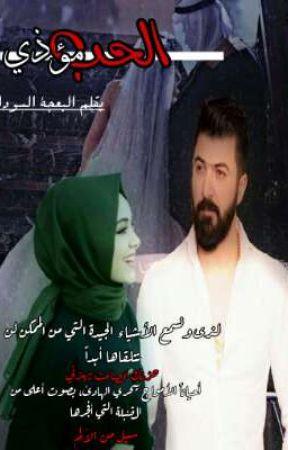 ~الحب مؤذي~باللهجة العراقية  by A_Black_swan