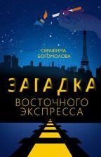 Загадка Восточного Экспресса by seraphima12