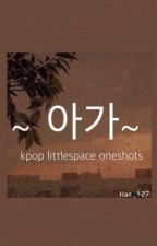 kpop little space oneshots (requests available) by Hae_127