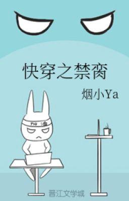 Đọc truyện Xuyên nhanh chi cấm luyến  -Tác giả:Yên tiểu Ya