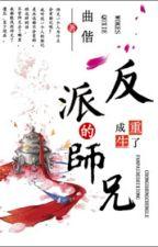 Trọng sinh thành sư huynh của BOSS phản diện - Khúc Giai by hanxiayue2012