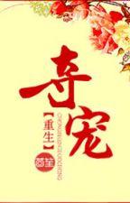 ĐOẠT SỦNG - CUNG ĐẤU by Anrea96