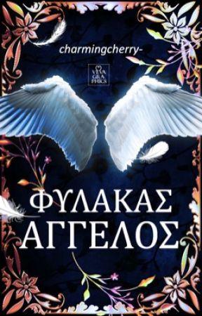 Φύλακας Άγγελος  by charmingcherry-