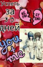 Успеть за 30 дней by Yuliaqwert
