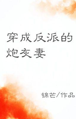 Đọc truyện [NT] Mặc thành phản diện bia đỡ đạn thê - Cẩm Mang.