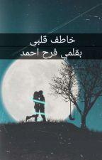 خاطف قلبي by RaeanAhmad