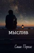 Мыслив (18+) by Perk69