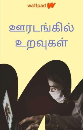 ஊரடங்கில் உறவுகள் by TamilSamugam