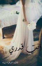 أنتِ قدري by fatima_bahaa7