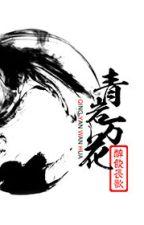 Thanh nham vạn hoa - Túy Ẩm Trường Ca by hanxiayue2012