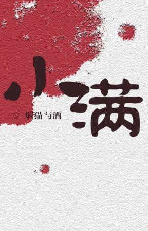 [Đam mỹ - Edit] Tiểu Mãn - Yên Miêu Dữ Tửu by lalatorri
