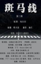 [GL - Hiện Đại] [Edit] Ban Mã Tuyến - Dịch Bạch Thủ by HinagikuDinh