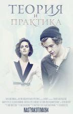 Theory and Practice(Harry Styles) by NastyaKotova194