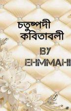 চতুষ্পদী কবিতাবলী by EHMMahin