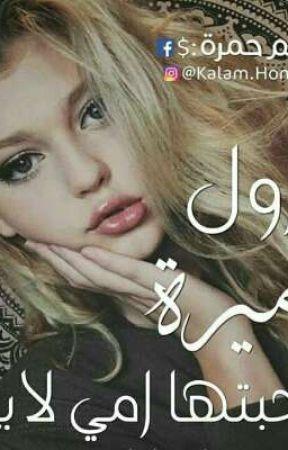 بنات الوتباد ❤❤ by ealiii