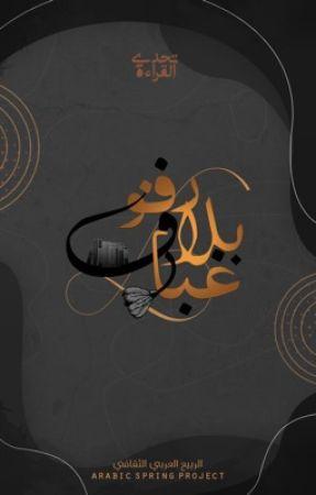 رفوفٌ بلا غبار - تحدّي القراءة. by ArabicSpring