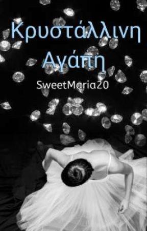 Κρυστάλλινη Αγάπη by SweetMaria20