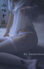 သိမ္ေမြ႔ႏူးညံ့ေသာ/ သိမ်မွေ့နူးညံ့သော{ Z + U }(completed) by LwannYate