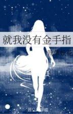 The Female Lead Has No Cheats (MTL) by kolein