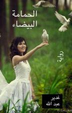 الحمامة البيضاء by ghadeeerrr