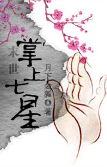 Mạt Thế Chưởng Thượng Thất Tinh -  Nguyệt Hạ Kim Hồ