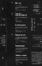 𝗚𝗥𝗔𝗧𝗘𝗙𝗨𝗟 | bnha textfic by RIZAKISS