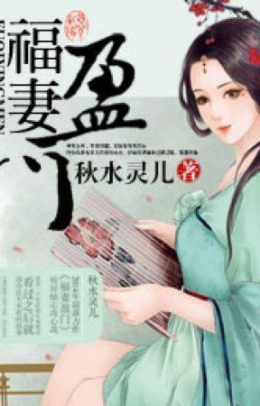 Fortunate Wife / 福妻盈门 by Kurenaii2000