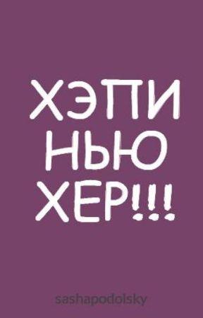 ХЭПИ НЬЮ ХЕР!!! by sashapodolsky