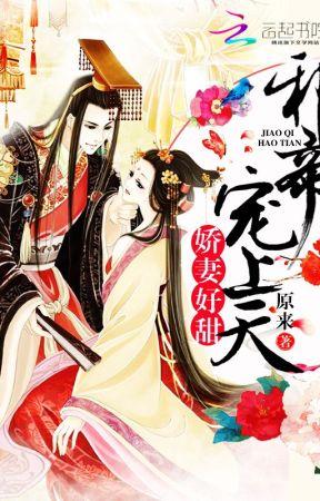 Ái phi hảo ngọt: Tà Đế, sủng thượng thiên - Nguyên Lai by yingcv