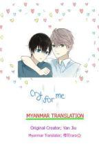 Cry For Me[Manhwa/BL/MM Translation] by AyeMyint7