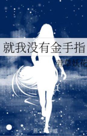 The Female Lead Has No Cheats by ZenKaiser9