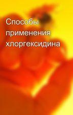 Способы применения хлоргексидина by deriki12345