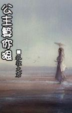 [BHTT] Công Chúa, Xem Như Ngươi Lợi Hại! - Hồ Ly Đại Quân (Hoàn) by BachHopTT