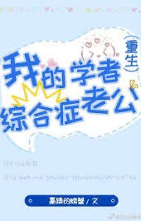 My Husband With Scholar Syndrome / 我的学者综合症老公[重生] by JuneTan089