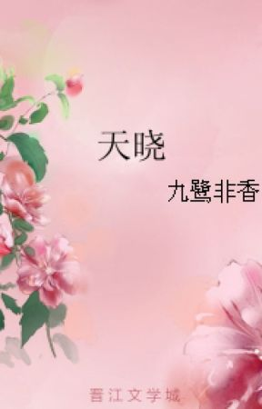 Daybreak / 天晓 (TAMAT) by Kurenaii2000